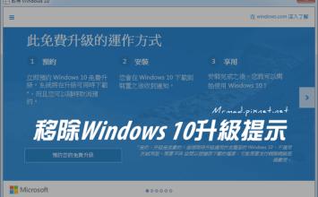 [教學]10秒內永久移除Windows10提醒免費升級訊息方法