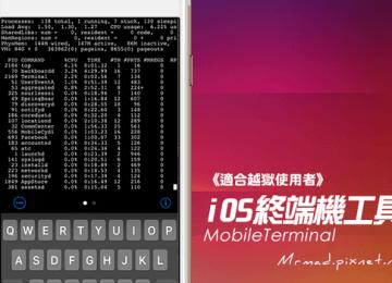 [Cydia for iOS] 手動檢查導致CPU飆高幕後殺手!iOS系統終端機工具「MobileTerminal」