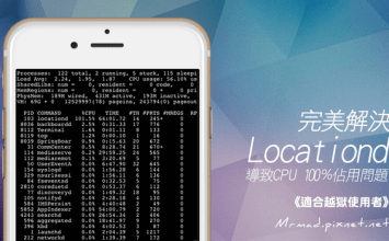 [Cydia for iOS] 解決Locationd嚴重拖垮iOS系統導致CPU飆高與耗電兇手「Locationd Killer」