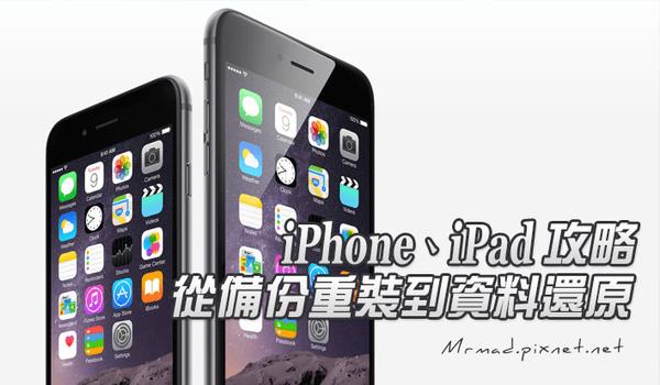 [iOS必學教學]iPhone/iPad從備份、升級、DFU重刷到回復攻略