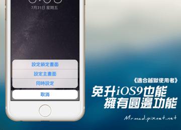 [Cydia for iOS8] 免升iOS9也能擁有圓邊效果「Cornered」