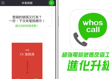 [APP必裝]iOS來電黑名單助手Whoscall進化升級