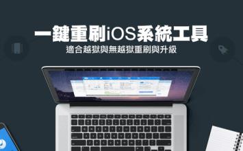 [iPhone/iPad教學]越獄重刷iOS懶人工具「太極刷機大師」!讓你免進入DFU模式快速重刷iOS系統
