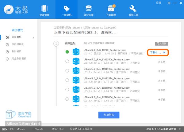 [iPhone/iPad教學]越獄重刷iOS懶人工具「太極刷機大師」!讓你免進入DFU模式快速重刷iOS系統 - 瘋先生