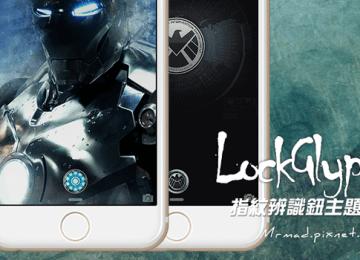 [Cydia for iOS8~iOS9] 指紋辨識鈕主題工具「LockGlyph」贈送鋼鐵人、神盾局主題