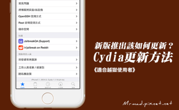 [Cydia for iOS教學]當Cydia推出最新更新檔,要進行更新?