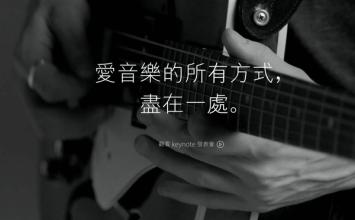 蘋果iOS8.4正式推出Apple Music獨漏臺灣!太極越獄立即推出iOS8.4完美越獄