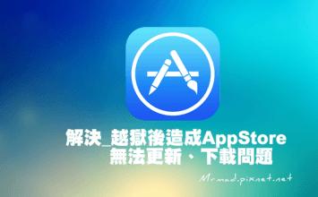 [iPhone/iPad教學]解決越獄(JB)後為何AppStore無法下載與更新?