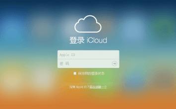[注意]蘋果用戶請小心!假iCloud釣魚網站出現