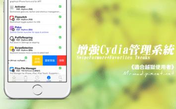 [Cydia for iOS8~iOS9必裝] 增強Cydia管理系統,讓Cydia可批次安裝、移除與加入我的最愛「SwipeForMore+FavoriteTweaks」