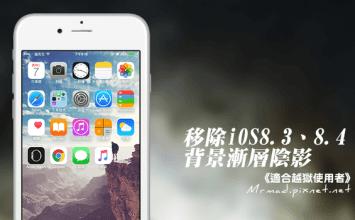 [Cydia for iOS8] 移除iOS8.3、iOS8.4的黑色漸層陰影