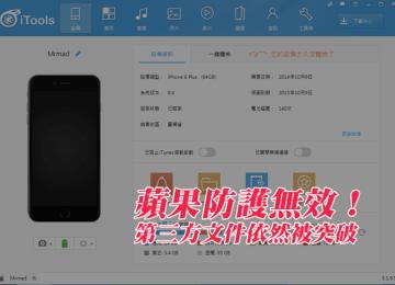 [iOS教學]突破防守線!新版iTools突破iOS8.3第三方文件管理封殺