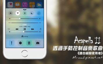 [Cydia for iOS8、iOS9必裝] 手勢也能控制音樂切換、暫停與播放「Acapella II」