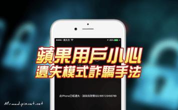 [iOS安全解決辦法]蘋果設備最新勒索手法:設備直接進入遺失模式