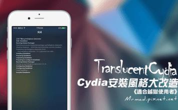 [Cydia for iOS] 讓Cydia安裝風格變的更好看!「TranslucentCydia」