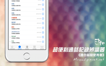 [Cydia for iOS8~iOS9必裝] 讓通話記錄透過顏色輕鬆辨識來電或去電「Elite」