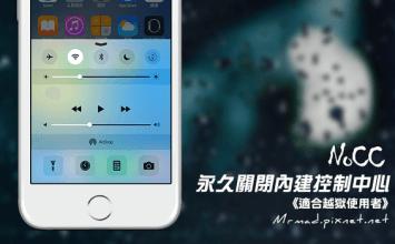 [Cydia for iOS7、iOS8] 永久關閉iOS7、iOS8內建控制中心「NoCC」