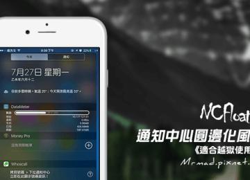 [Cydia for iOS] 通知中心圓邊化風格「NCFloater」