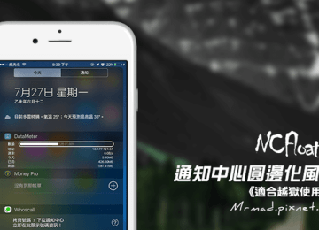 [Cydia for iOS] 讓iOS內建音樂達成自動搜尋歌詞功能「LyricForMusic」