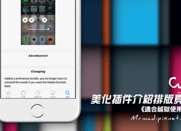 [Cydia for iOS] 美化Cydia插件介紹排版頁面「Cyte」