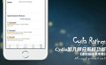 [Cydia for iOS] 替Cydia加入評分系統功能「Cydia Ratings」