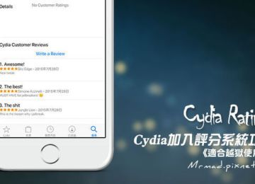 [Cydia for iOS] 替Cydia加入評分系統功能「Cydia Ratings」