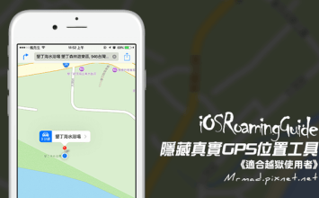 [Cydia for iOS] iPhone GPS會洩漏自己位置?靠這偽裝GPS位置工具來解決吧!「iOSRoamingGuide」