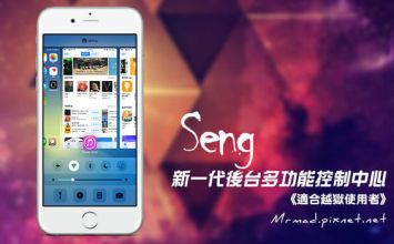 [Cydia for iOS8~iOS9必裝] 震驚越獄界新插件!新一代後台多功能控制中心「Seng」