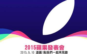 [Live]2015蘋果發表會線上直播轉播 (Apple 2015.9.9 Live)iPhone6s、iPhone6s Plus發表會直播