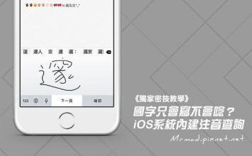 [iPhone/iPad密技教學]iPhone與iPad用戶都不知道的內建中文字查注音功能