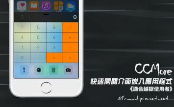 [Cydia for iOS8] 讓快速開關介面嵌入應用程式「CCMore」