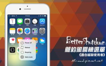 [Cydia for iOS7~iOS9] 讓簡約風進駐iPhone關機選單「BetterShutdown」