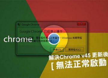 完美解決Chrome v45版更新後造成無法啟動問題