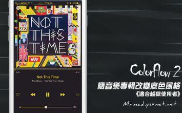[Cydia for iOS8~iOS9] 隨音樂專輯改變底色風格「ColorFlow 2」