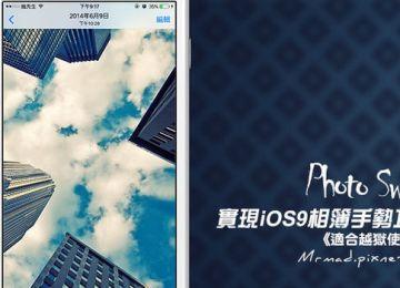 [Cydia for iOS8必裝]免升級iOS9!也能實現相簿手勢控制功能「Photo Swipe」