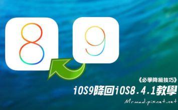 [iOS9教學]後悔升iOS9?教您iOS9降回iOS8.4.1方法