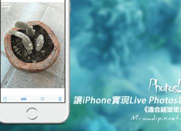 [Cydia for iOS8必裝] 超強iOS9功能移植!免買iPhone6s也能實現Live Photos功能「PhotosLive」