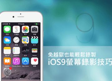 [MAC教學]免越獄也能透過Quicktime也能將iOS9投影至螢幕與錄影