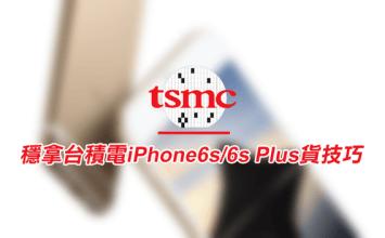 [購買教學]就愛台積電~保證購買到台積電的iPhone6s / 6s Plus方法!