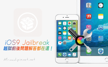 [Q&A] Cydia for iOS9 JB與iPhone6s/6s Plus 問題與解答全收錄
