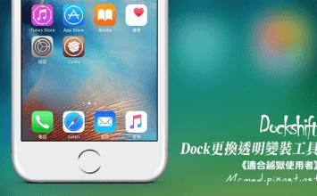 [Cydia for iOS7~iOS9必裝] Dock更換透明變裝工具器「Dockshift」(附中文化)