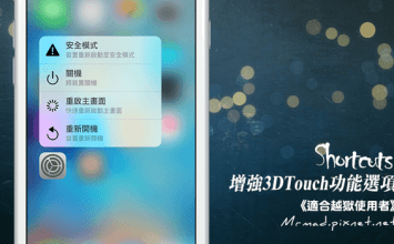 [Cydia for iOS9必裝] 解放iOS9並增強3D Touch功能選項「Shortcuts」