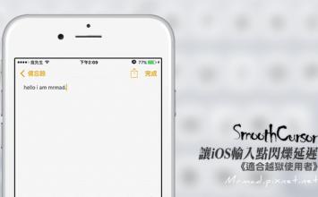 [Cydia for iOS4~iOS9必裝] 擺脫iOS內建輸入點閃爍問題!讓輸入時更順暢「SmoothCursor」