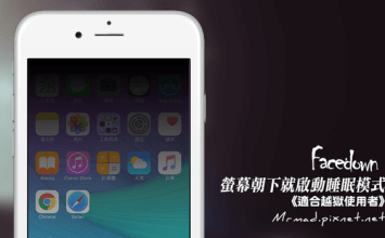[Cydia for iOS9] 螢幕朝下放就能啟動自動待機模式「Facedown」