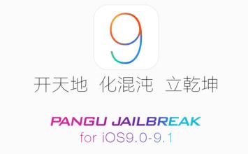[iOS9.0-9.1越獄教學]iOS9完美越獄突擊!中國盤古越獄工具讓您完美越獄(更新v1.3.2版)