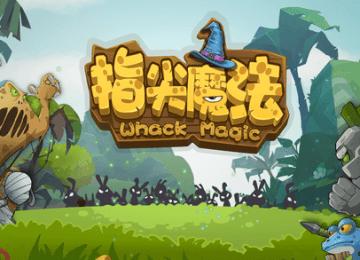 [iOS/Android]考驗你的反應能力!超多種玩法的打地鼠遊戲「指尖魔法」