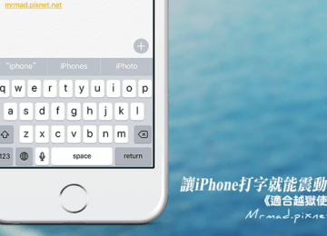 [Cydia for iOS8~iOS9] 輕鬆讓iPhone也能實現打字震動效果「KeyVibe」