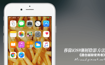 [Cydia for iOS9] 輕鬆移除iOS9的背景黑色漸層陰影方法
