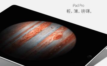 iPad Pro台灣非首波11月11日預購,原因出在於EMC驗證上