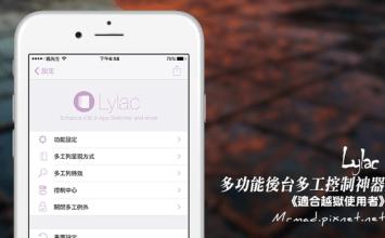 [Cydia for iOS9] 多功能後台多工控制神器「Lylac」包括一鍵秒殺後台APP等功能